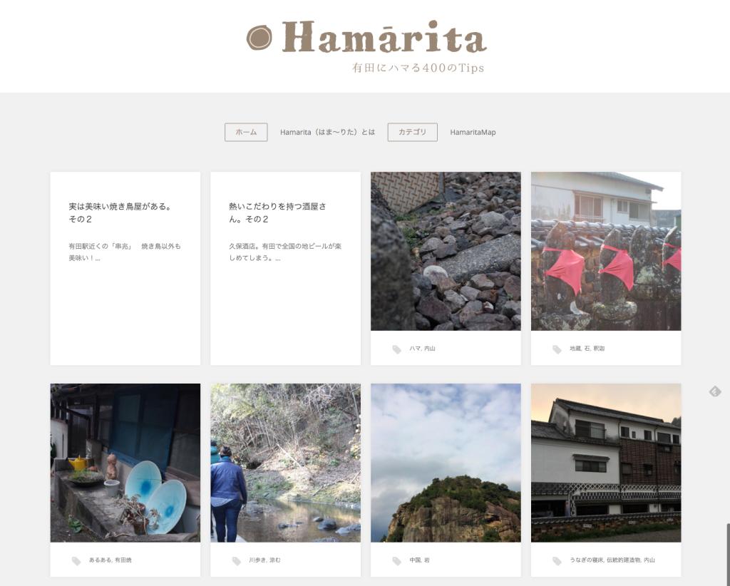 Hamarita – 有田にハマる400のTips